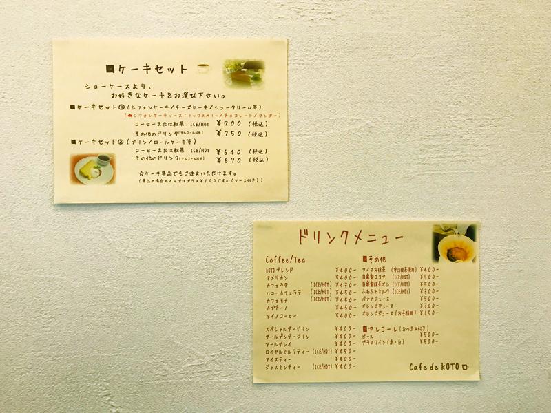 カフェデコト カフェ 鶴瀬 富士見
